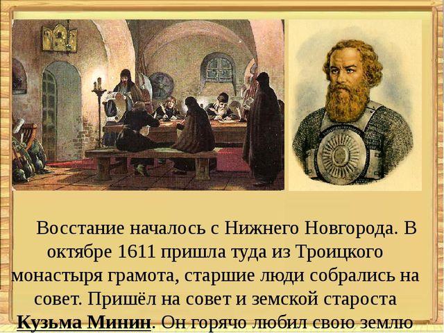 Восстание началось с Нижнего Новгорода. В октябре 1611 пришла туда из Троиц...