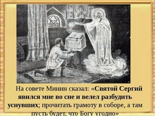 На совете Минин сказал: «Святой Сергий явился мне во сне и велел разбудить...