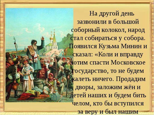 На другой день зазвонили в большой соборный колокол, народ стал собираться у...