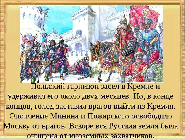 Польский гарнизон засел в Кремле и удерживал его около двух месяцев. Но, в...