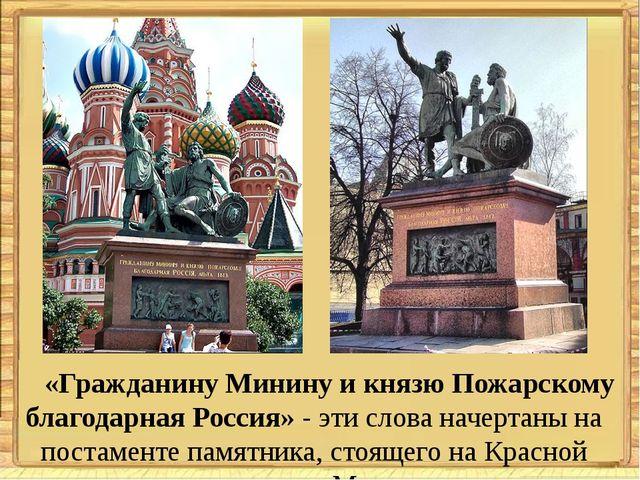 «Гражданину Минину и князю Пожарскому благодарная Россия» - эти слова начер...