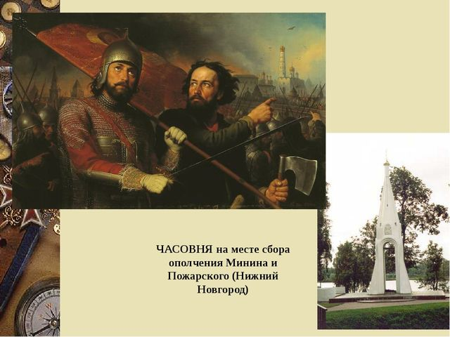 ЧАСОВНЯ на месте сбора ополчения Минина и Пожарского (Нижний Новгород)