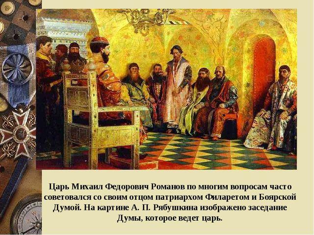 Царь Михаил Федорович Романов по многим вопросам часто советовался со своим о...