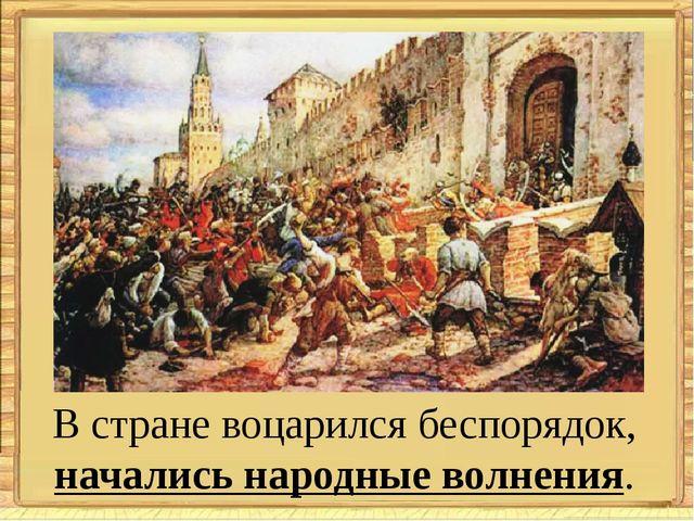 В стране воцарился беспорядок, начались народные волнения.