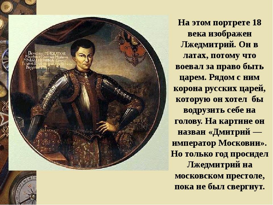 На этом портрете 18 века изображен Лжедмитрий. Он в латах, потому что воевал...
