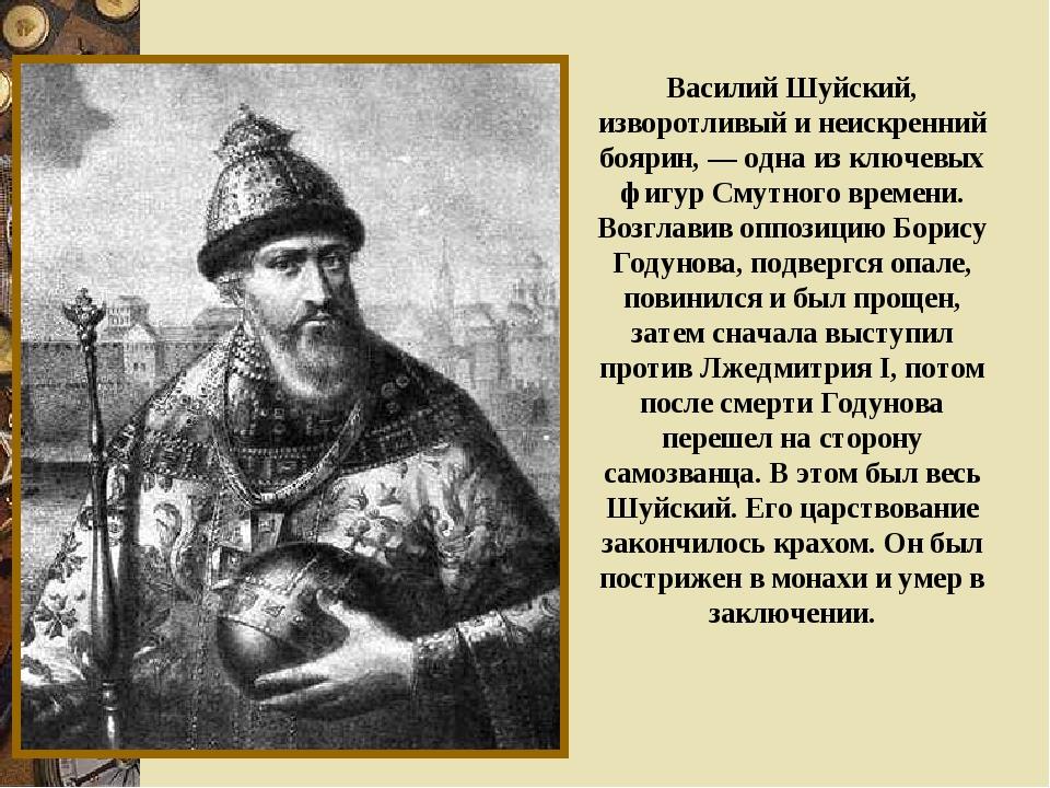Василий Шуйский, изворотливый и неискренний боярин, — одна из ключевых фигур...