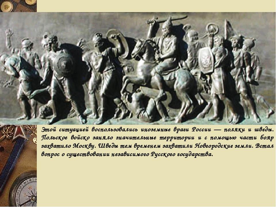 Этой ситуацией воспользовались иноземные враги России — поляки и шведы. Польс...