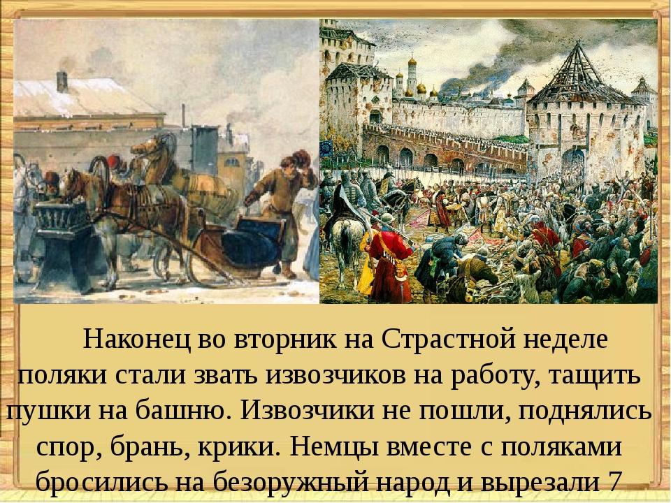 Наконец во вторник на Страстной неделе поляки стали звать извозчиков на раб...