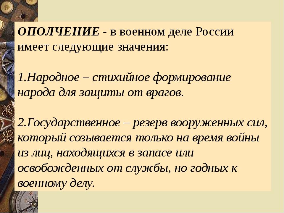 ОПОЛЧЕНИЕ - в военном деле России имеет следующие значения: 1.Народное – стих...
