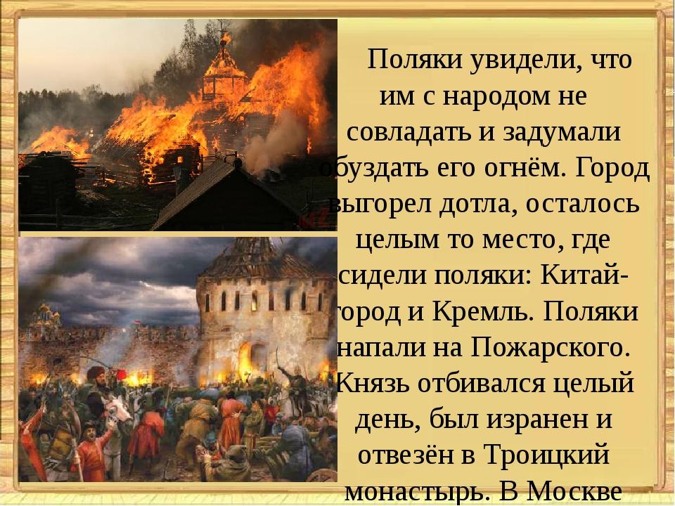 Поляки увидели, что им с народом не совладать и задумали обуздать его огнём...