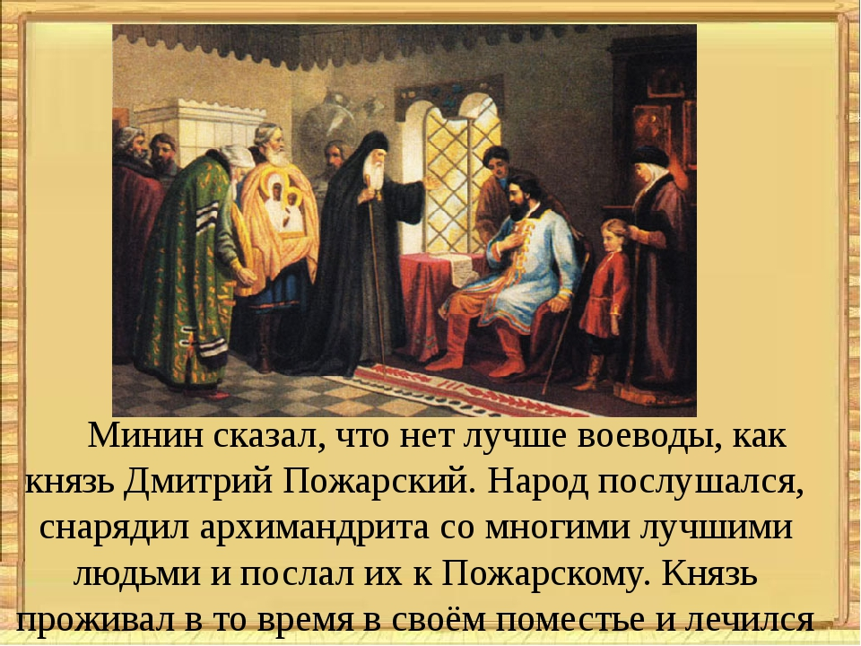 Минин сказал, что нет лучше воеводы, как князь Дмитрий Пожарский. Народ пос...
