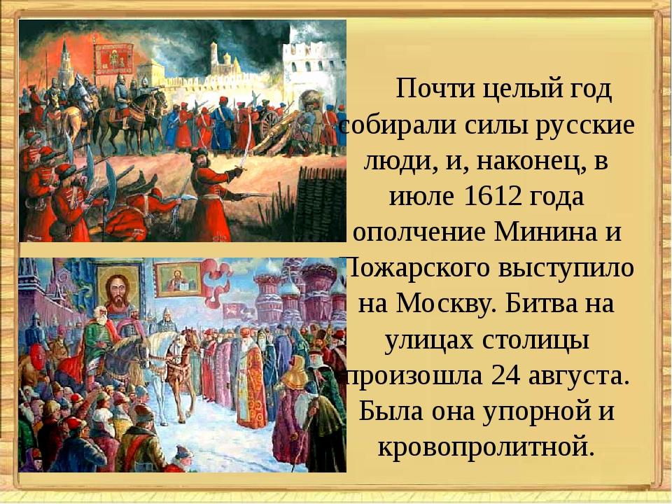Почти целый год собирали силы русские люди, и, наконец, в июле 1612 года опо...