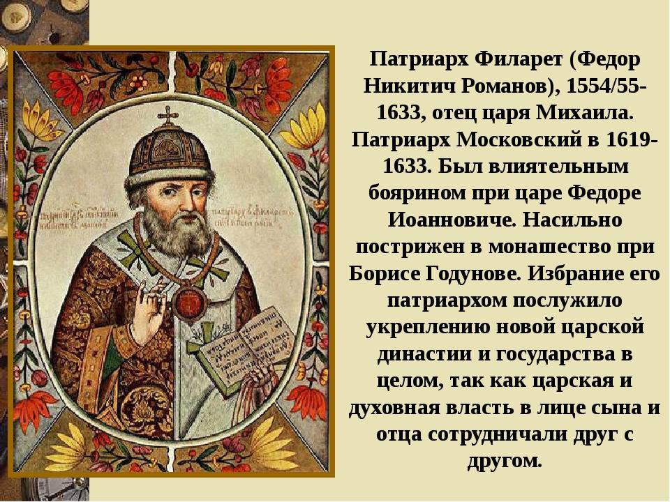 Патриарх Филарет (Федор Никитич Романов), 1554/55-1633, отец царя Михаила. Па...