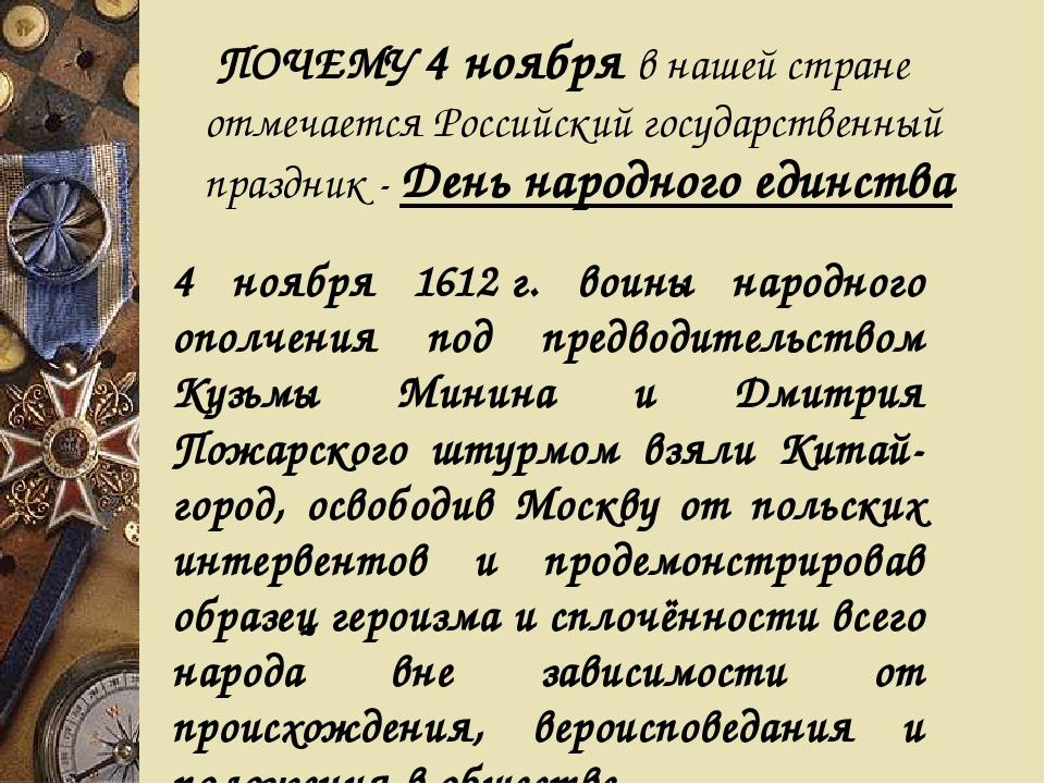 ПОЧЕМУ 4 ноября в нашей стране отмечается Российский государственный праздни...