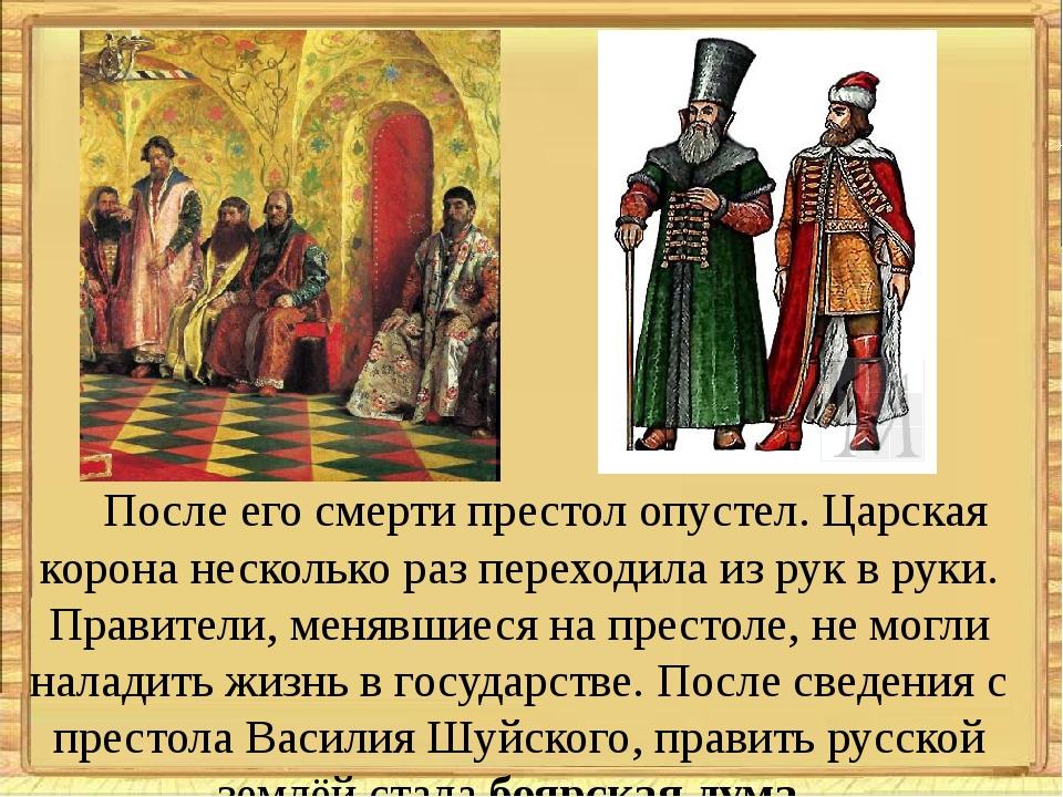 После его смерти престол опустел. Царская корона несколько раз переходила и...
