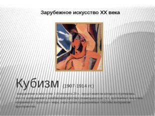 Кубизм (1907-1914 гг.) направление в искусстве 1-й четверти 20 в., представит