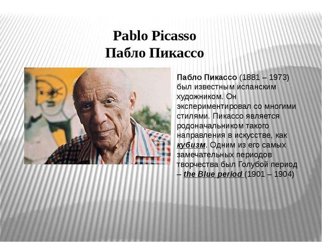 Pablo Picasso Пабло Пикассо Пабло Пикассо (1881 – 1973) был известным испанск...