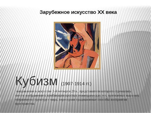Кубизм (1907-1914 гг.) направление в искусстве 1-й четверти 20 в., представит...