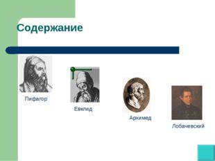 Содержание Пифагор Евклид Архимед Лобачевский