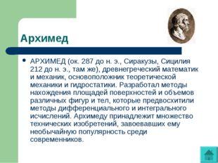 Архимед АРХИМЕД (ок. 287 до н. э., Сиракузы, Сицилия 212 до н. э., там же), д