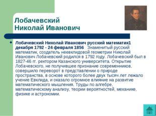 Лобачевский Николай Иванович Лобачевский Николай Иванович русский математик1