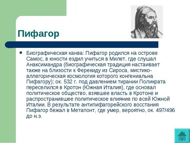 Пифагор Биографическая канва: Пифагор родился на острове Самос, в юности езди...