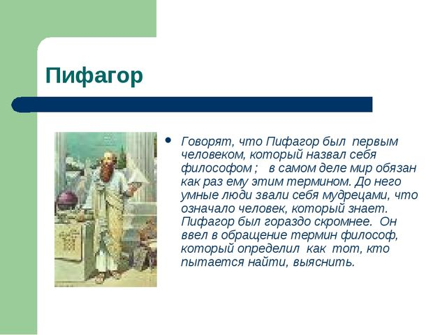 Пифагор Говорят, что Пифагор был первым человеком, который назвал себя филосо...
