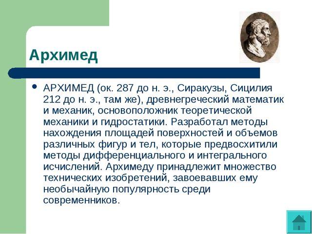 Архимед АРХИМЕД (ок. 287 до н. э., Сиракузы, Сицилия 212 до н. э., там же), д...