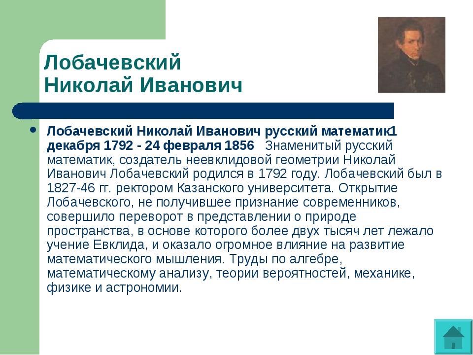 Лобачевский Николай Иванович Лобачевский Николай Иванович русский математик1...