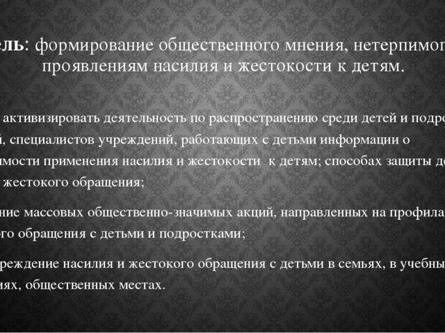 Цель: формирование общественного мнения, нетерпимого к проявлениям насилия и...