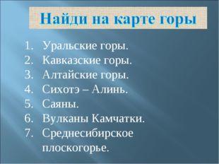 Уральские горы. Кавказские горы. Алтайские горы. Сихотэ – Алинь. Саяны. Вулка