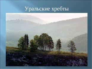 Уральские хребты