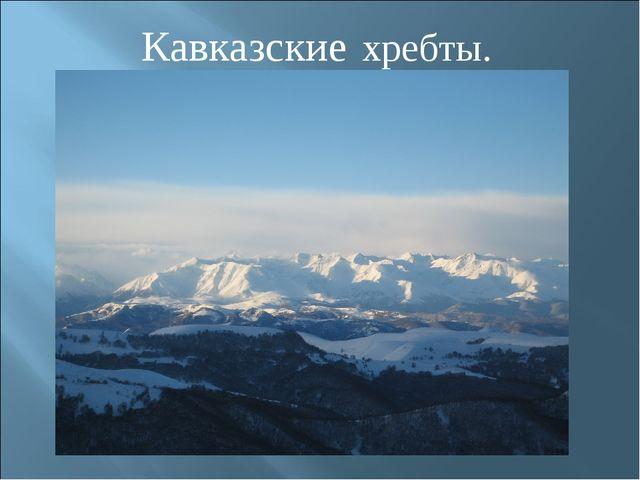Кавказские хребты.