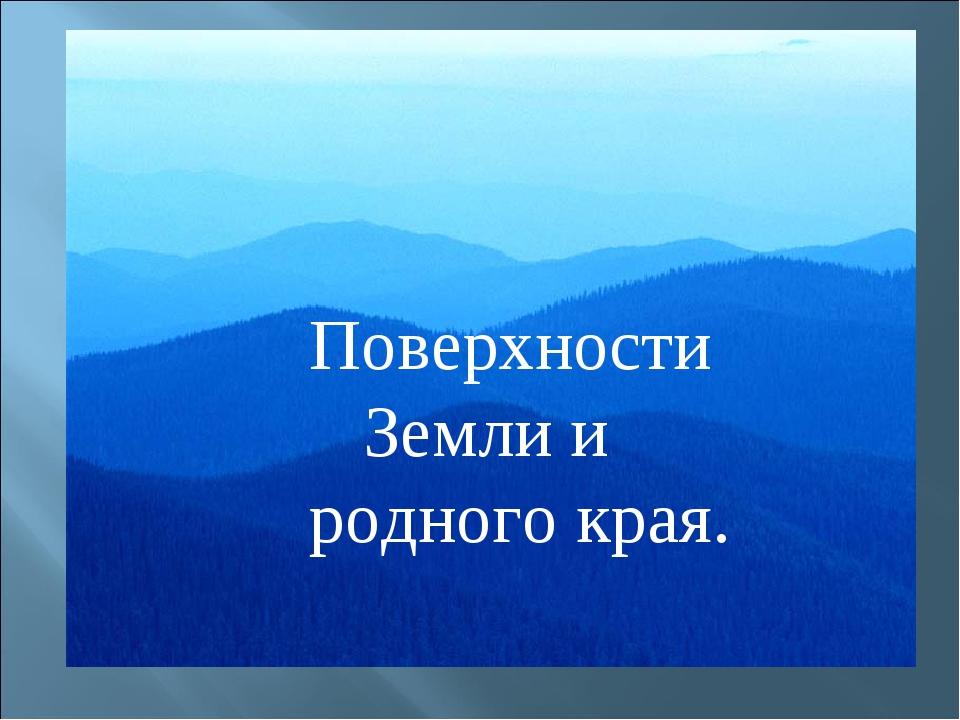 Поверхности Земли и родного края.