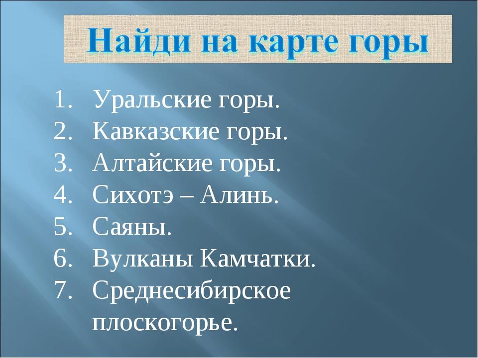 Уральские горы. Кавказские горы. Алтайские горы. Сихотэ – Алинь. Саяны. Вулка...