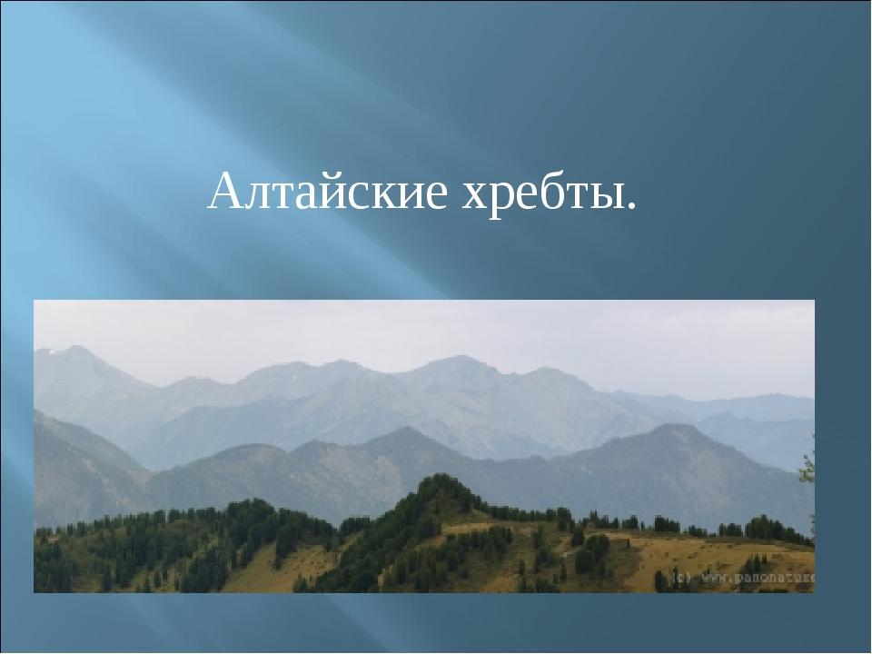 Алтайские хребты.