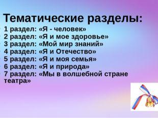 1 раздел: «Я - человек» 2 раздел: «Я и мое здоровье» 3 раздел: «Мой мир знан