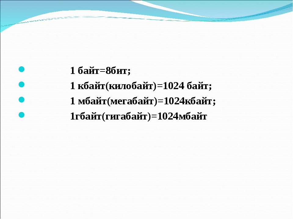 1 байт=8бит;  1 кбайт(килобайт)=1024 байт; ...