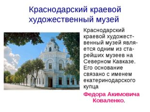 Краснодарский краевой художественный музей Краснодарский краевой художест-ве