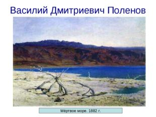 Василий Дмитриевич Поленов Река Оять Мёртвое море. 1882 г.