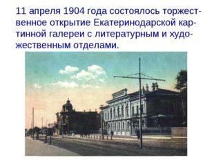 11 апреля 1904 года состоялось торжест-венное открытие Екатеринодарской кар-