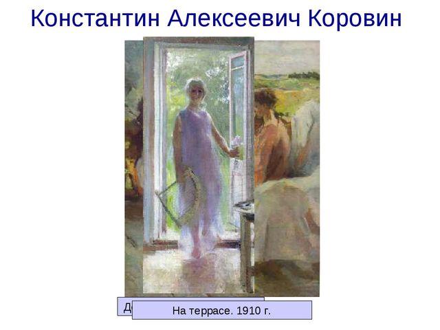 Константин Алексеевич Коровин Девушка на пороге. Этюд. На террасе. 1910 г.