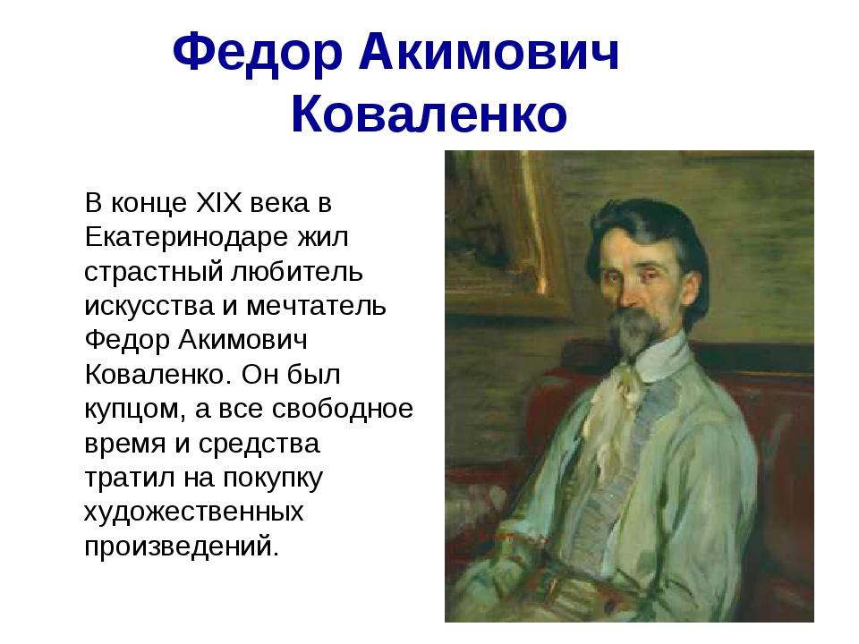 Федор Акимович Коваленко В конце ХIХ века в Екатеринодаре жил страстный люб...
