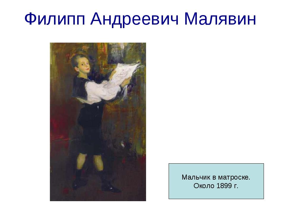 Филипп Андреевич Малявин Мальчик в матроске. Около 1899 г.