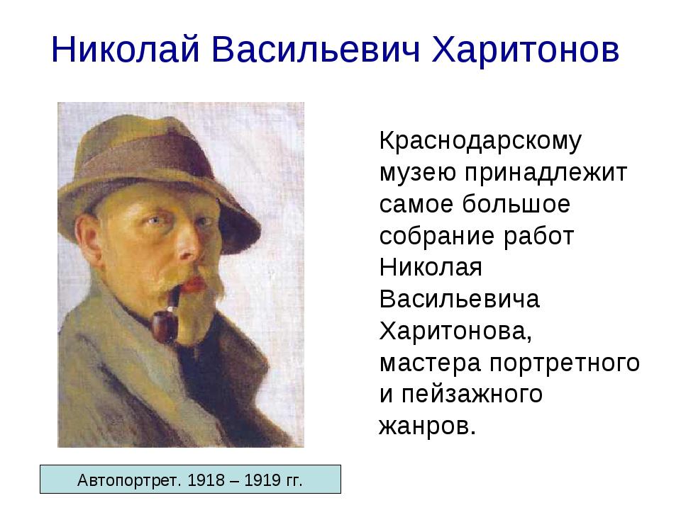 Николай Васильевич Харитонов Краснодарскому музею принадлежит самое большое...