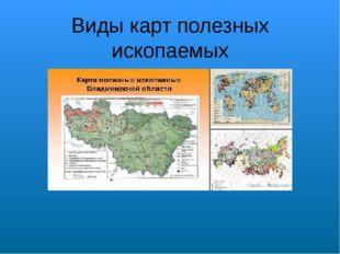 Виды карт полезных ископаемых