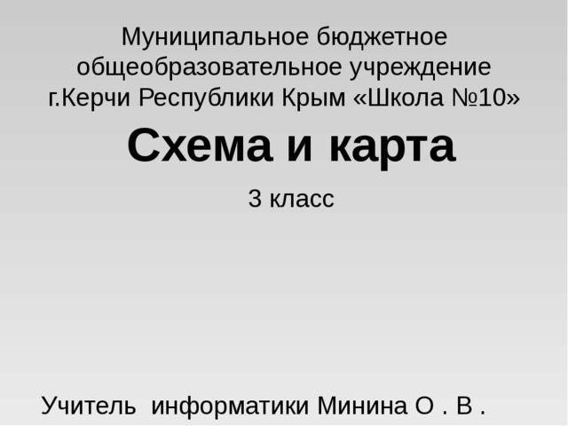 Муниципальное бюджетное общеобразовательное учреждение г.Керчи Республики Кры...