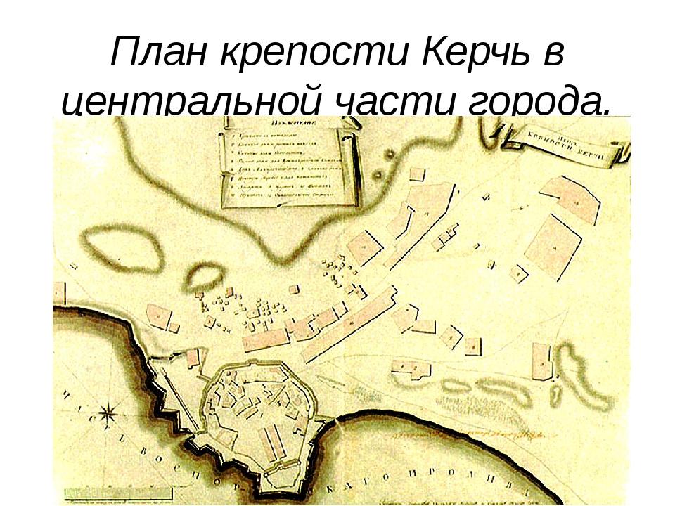 План крепости Керчь в центральной части города. 1798 г. 5