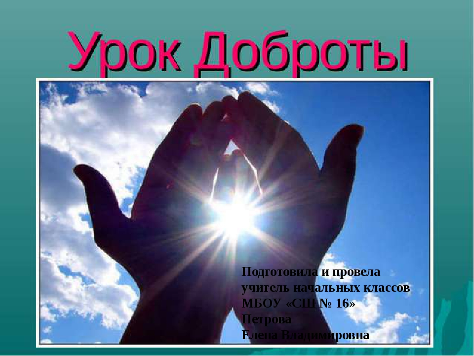 Подготовила и провела учитель начальных классов МБОУ «СШ № 16» Петрова Елена...