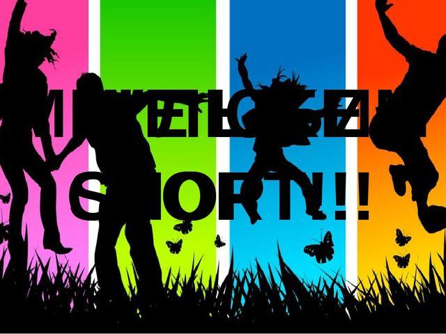 WE LIKE SPORT!!! МЫ ЛЮБИМ СПОРТ!!!